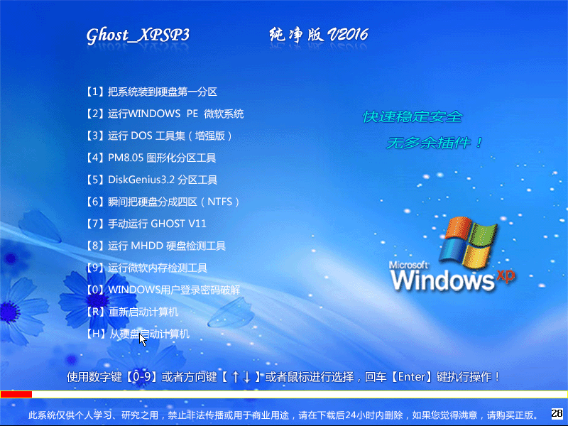 Windows_XP_SP3 纯净版 V2016.09
