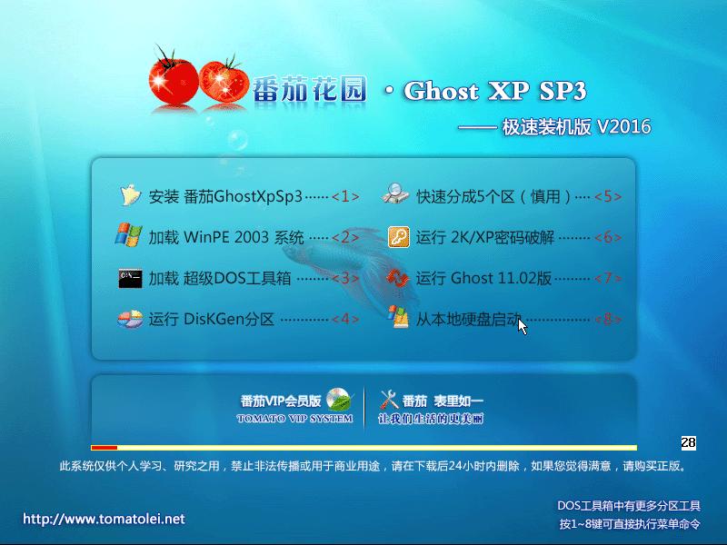 ghost 11.5 dos 版 上/